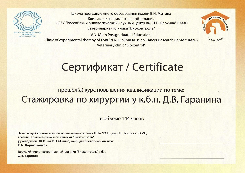 гос специальности 200504.513404 счтандартизация и сертификация в пищевой промышленности