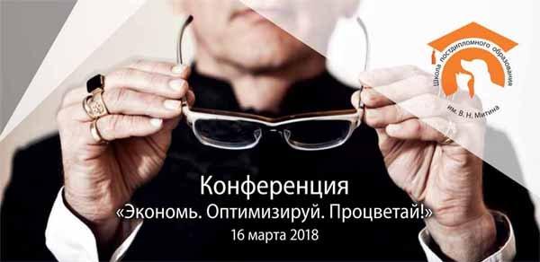 """16 марта 2018 года. Конференция """"Экономь. Оптимизируй. Процветай!"""""""