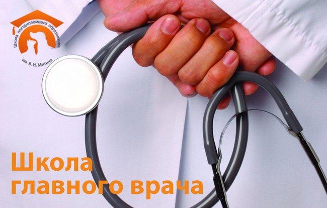 Школа главного врача